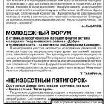 Газета Ставропольская правда № 188-189 (25088-25089) от 3 сентября 2010 г. статья Т. Протасовой., Неизвестный Пятигорск