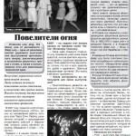 Газета Лермонтовские известия № 35 (226) от 3 сентября 2010 г. статья В. Мирзаевой., Повелители огня