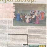 Газета Пятигорский городовой № 34 (119) от 31 августа 2010 г. статья Л. Нахаевой., Камера! Мотор!