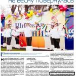 Газета Пятигорская правда № 23 (7427) от 10 марта 2011 г. статья Н. Тарасовой и др., Масленица на весну повернулась