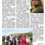 """Газета """"Студенческий городок"""" №3 март 2011 статья В. Чекменёвой """"Вперед, в прошлое"""""""