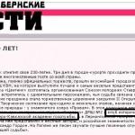 Газета Ставропольские губернские ведомости № 37 (3306) от 22 сентября 2010 г. статья В. Пересыпкиной, Пятигорску 230 лет!