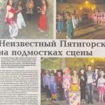 Газета Кавказская здравница № 113 (21183) от 18 сентября 2010 г. статья В. Танасьева., Неизвестный Пятигорск - на подмостках сцены
