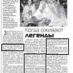 Газета Пятигорская правда № 98 (7356) от 7 сентября 2010 г. статья Е. Лучкиной, Когда оживают легенды